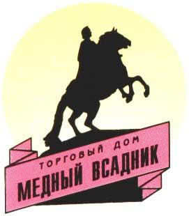 Эмблема Торгового дома Медный всадник