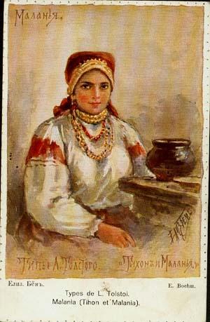 Е.М.Бём. Маланья