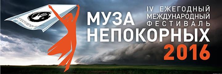 Муза непокорных - 2016 Muse of the recalcitrants - 2016