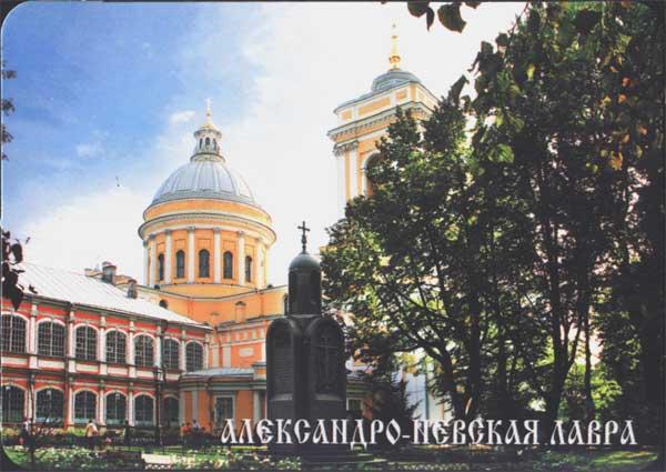 Календарик «Александро-Невская лавра» Pocket-size calendar «Lavra of St Alexander Nevsky»