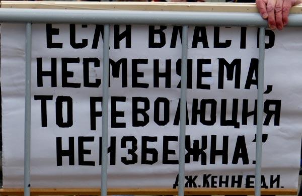 МВД против Путина. Обращение к участникам будущей Русской революции