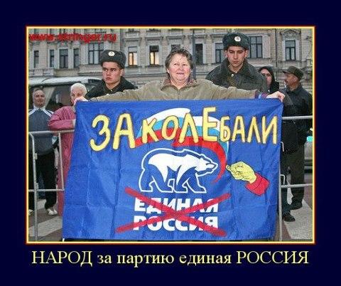 Картинки по запросу Единая Россия против народа картинки