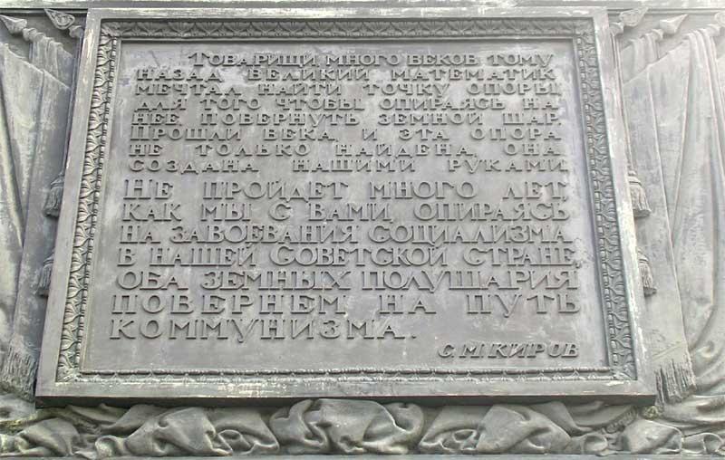 Постамент памятника кирову в ростове на дону памятники в екатеринбурге цены юг авто