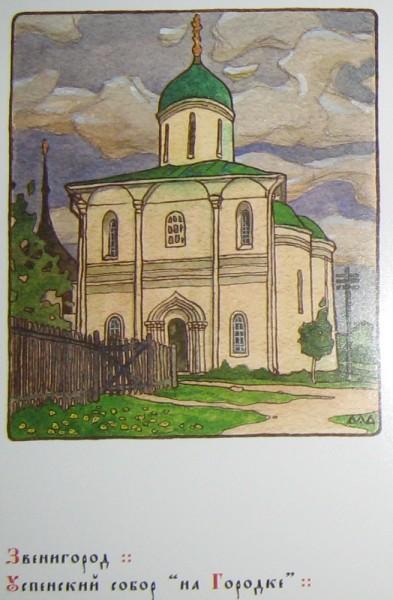 Открытка «Звенигород: Успенский собор на Городке» Postal card «Zvenigorod: Dormition cathedral on Gorodok»