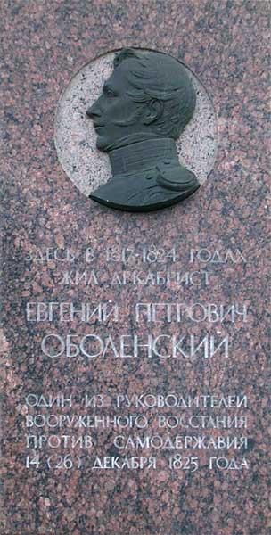 Доска мемориальная «Е.П.Оболенский»Memorial board «Eugene P. Obolensky»