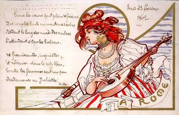 Открытка «В Рим» Postal card «To Rome»