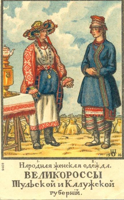 И.А.Шарлемань. Народная женская одежда. Великороссы Тульской и Калужской губерний