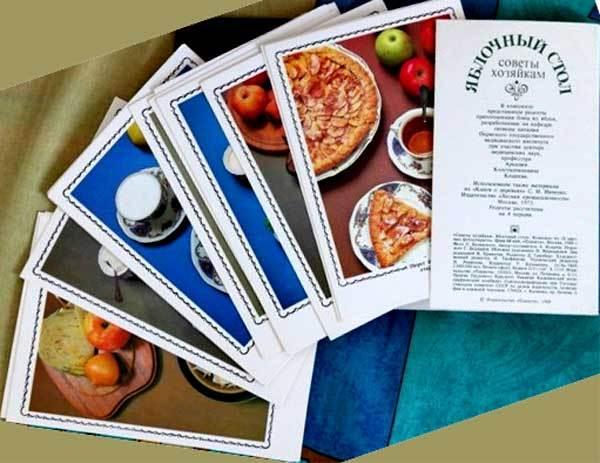 Набор открыток с рецептами 70